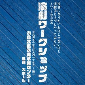 【8/18】演劇ワークショップ!参加者募集中!