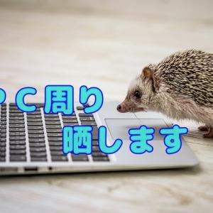 【PC周り】ノートパソコンを外部ディスプレイに接続して疲労軽減&周辺機器のワイヤレス化と机上PCラック導入によるスペースの有効活用