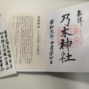 乃木神社(東京都港区)でいただいた御朱印