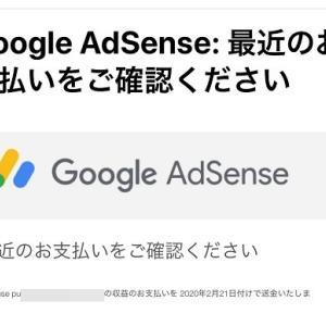 Googleアドセンスから初の振り込みが・・・!