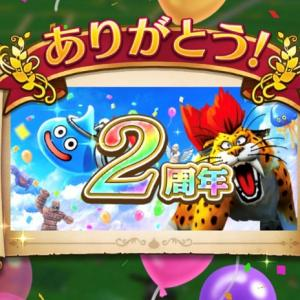 【祝】ドラクエウォーク2周年