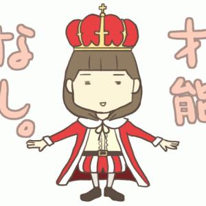 米津玄師②『好き』の熱量