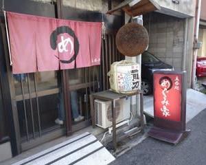 明石立呑放浪記<姫路編>