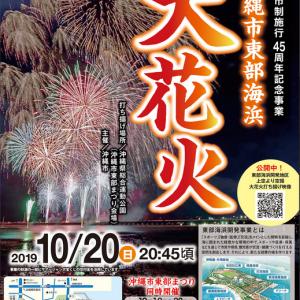 沖縄市東部海浜フェスタ2020