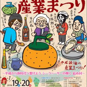 大宜味村産業まつり2021