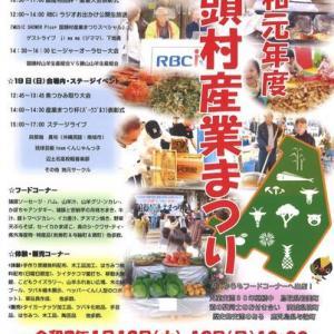 国頭村産業まつり2020