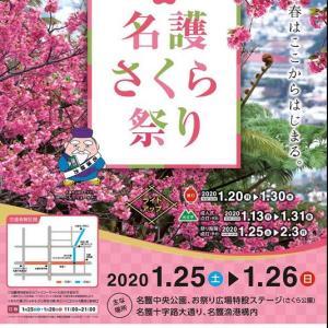 名護さくら祭り2021