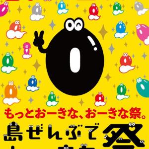 第12回沖縄国際映画祭