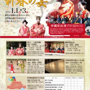 首里城公園 新春の宴2021