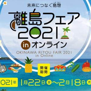離島フェア2021inオンライン