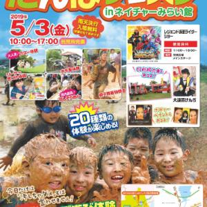 金武町たんぼフェスタ2020