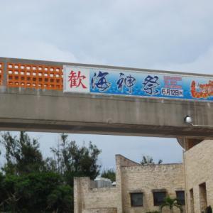 海神祭伊江村2020