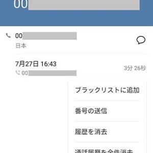 【Android】着信拒否すると相手にはどうアナウンスされる?設定方法は?