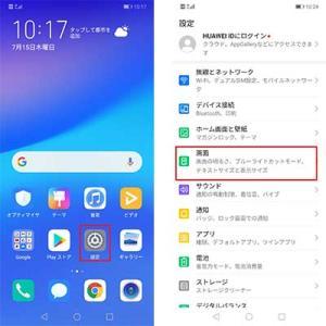 カスタマイズして「らくらくスマホ」を作る方法【Android】
