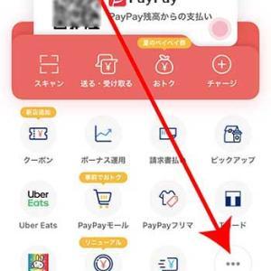 PayPayで割り勘ができる「わりかん機能」の使い方
