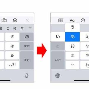 iPhoneの小ワザ 長押し技は覚えると超便利!