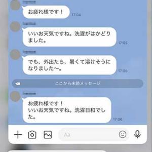 【iPhone】既読にせずLINEを読む方法ってある?