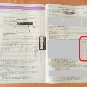 10万円の特別給付の申請書が届きました