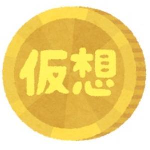 待ちに待ったシンボル配布来週から取引開始XYM