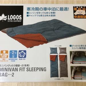 LOGOS ミニバンピッタリ寝袋−2℃冬用を買ってみてオススメする理由