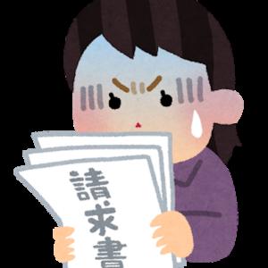 楽天Linkアプリを使い基本は楽天モバイル無料のはずなのに539円請求された件について