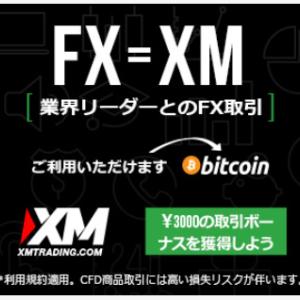 裁量、システムトレードにオススメ海外FX口座(XM Trading)