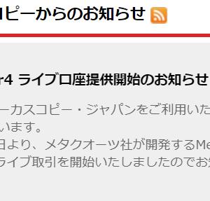 2019年4月デューカスコピーが遂にMT4に対応!! (ライブ口座申請編1)