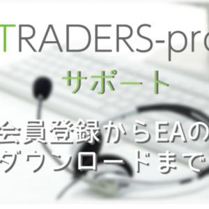 TRADERS-pro(トレーダーズプロ)専用無料EAについて