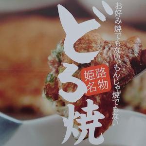 どろ焼きが美味【喃風 (南風)】 富田林で美味いお好み焼きを食べるならココ!