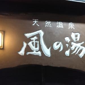 【風の湯 河内長野店】お得なクーポンや割引情報をご紹介!リーズナブルに天然温泉を楽しもう