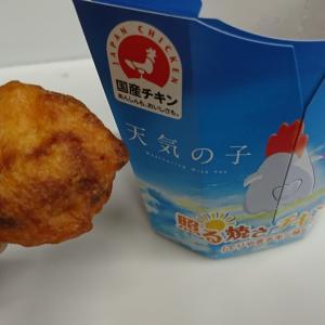 【天気の子】ローソンコラボメニューのからあげクン照る焼きチキン味を食べてみた!