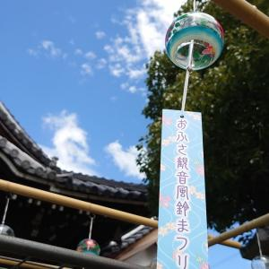 奈良県橿原市【おふさ観音】の風鈴まつりに車で訪れた感想!癒される事間違いなしの良スポット