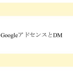 GoogleアドセンスとDM