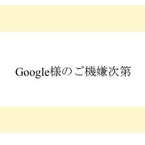 Google様のご機嫌次第