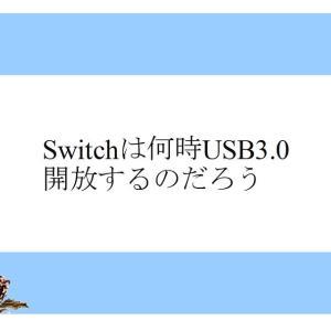 Switchは何時USB3.0開放するのだろう