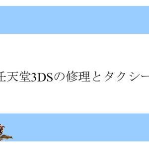 任天堂3DSの修理とタクシー