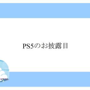 PS5のお披露目