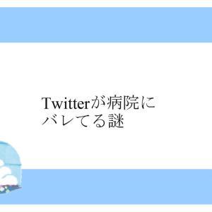 Twitterが病院にバレてる謎
