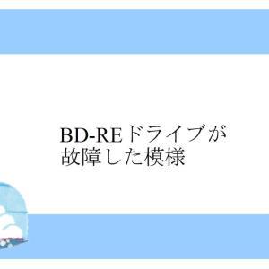 BD-REドライブが故障した模様