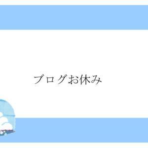 ブログお休み