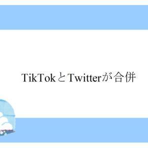 TikTokとTwitterが合併