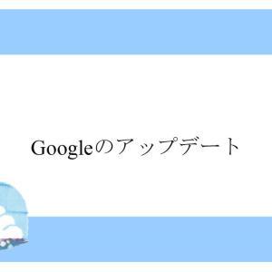 Googleのアップデート
