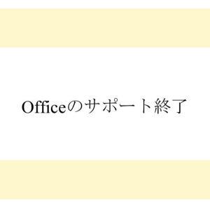 Officeのサポート終了