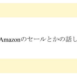 Amazonのセールとかの話し