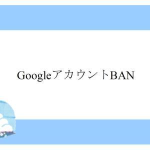 GoogleアカウントBAN