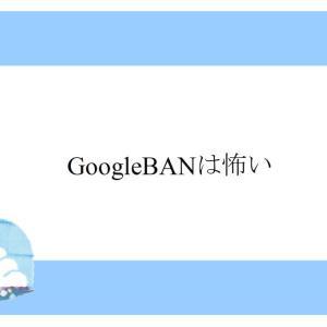 GoogleBANは怖い