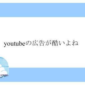 Youtubeの広告が酷いよね