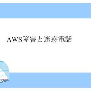 AWS障害と迷惑電話