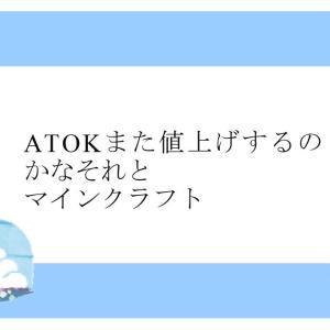 ATOKまた値上げするのかなそれとマインクラフト