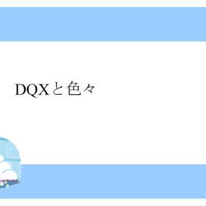 DQXと色々